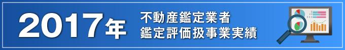2017年 不動産鑑定業者 鑑定評価扱事業実績