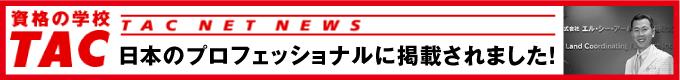 代表 九本博文がTAC NET NEWS 日本のプロフェッショナルに掲載